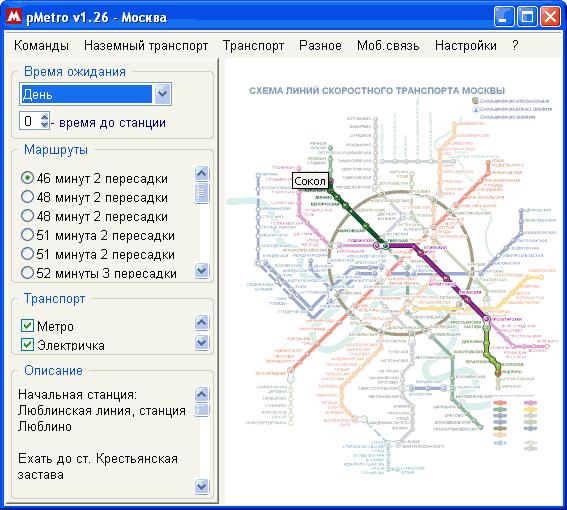 Отображает схему метро города